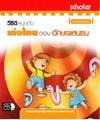 วีซีดี สนุกกับเก่งไทย ตอน อักษรแสนซน 00148