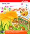 วีซีดีสอนภาษาอังกฤษ รวมเพลง ABC แสนสนุก 00151