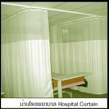 ม่านโรงพยาบาล