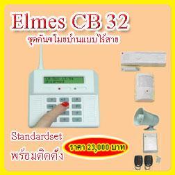 ชุดกันขโมยไร้สาย Elmes CB32
