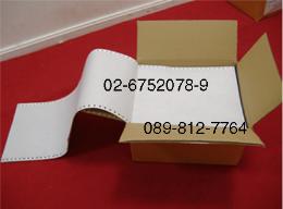 กระดาษเคมีต่อเนื่อง 9x11นิ้ว รหัสสินค้า- 000145