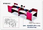 ชุดโต๊ะทำงานกลุ่ม MT-WA014LR
