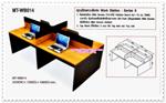ชุดโต๊ะทำงานกลุ่ม MT-WB014