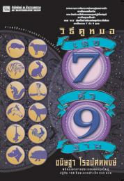 หนังสือ วิธีดูหมอเลข 7 ตัว 9 ฐาน (ฉบับพิมพ์ครั้งที่ 4)