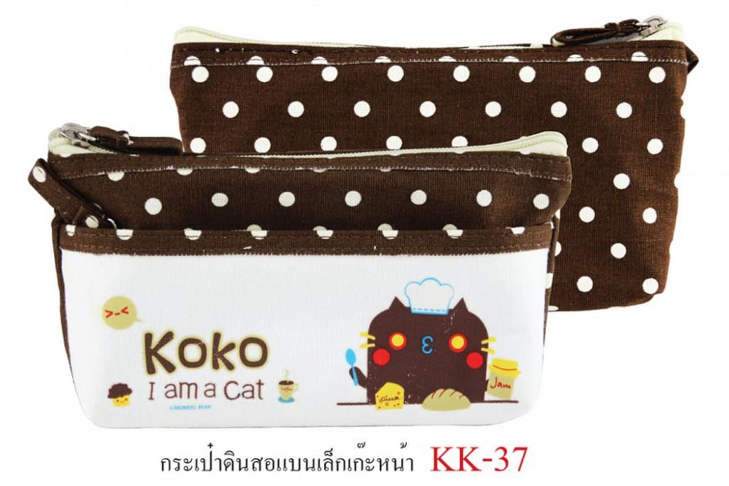 กระเป๋าดินสอแบนเล็กเก๊ะหน้า KK-37