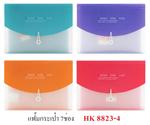 แฟ้มกระเป๋า 7 ช่อง HK 8823-4