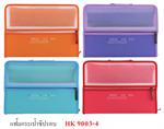 แฟ้มกระเป๋าซิปรอบ HK 9003-4