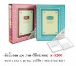 อัลบั้มสอด 200 ภาพ (ไส้กระดาษ) A-5200