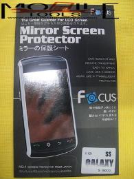 ฟิล์มกันรอย Samsung Galaxy S แบบกระจก 002783