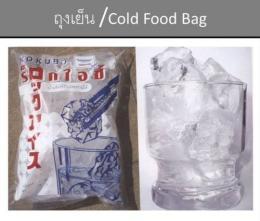บริการผลิตถุงเย็น