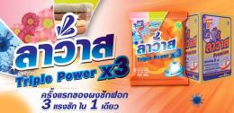 ผงซักฟอกอุตสาหกรรม ลาวาส Triple Power X3