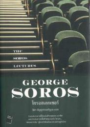 หนังสือThe Soros Lectures