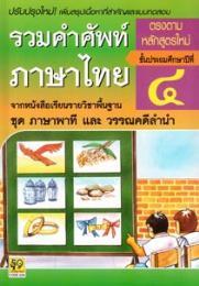 หนังสือรวมคำศัพท์ภาษาไทย ป.4 1255015