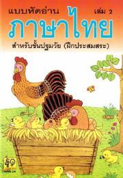 แบบหัดอ่านภาษาไทย เล่ม 2 234
