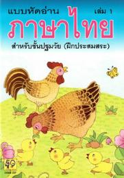 แบบหัดอ่านภาษาไทย เล่ม 1 237