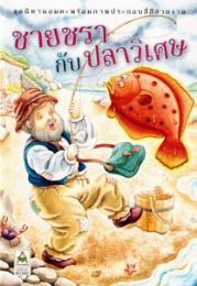 นิทานชายชรากับปลาวิเศษ 9613493