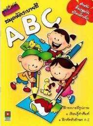 สมุดหัดระบายสี ABC 5608261