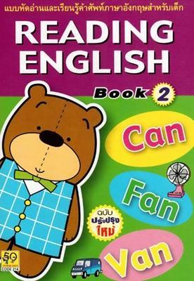 แบบหัดอ่านและเรียนรู้คำศัพท์ภาษาอังกฤษ 214