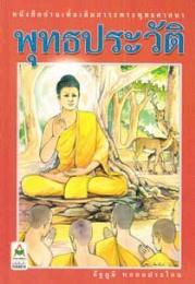 หนังสือพุทธประวัติ 2284015