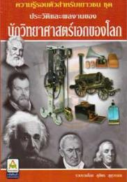 หนังสือนักวิทยาศาสตร์เอกของโลก 3654005