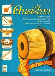 หนังสือดนตรีไทย 1655027