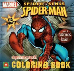 สมุดระบายสี Spider Man เล่ม 2 5608519