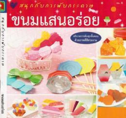 หนังสือสนุกกับการพับกระดาษขนมแสนอร่อย 9643023