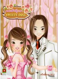 หนังสือแต่งตัวตุ๊กตา 9641046