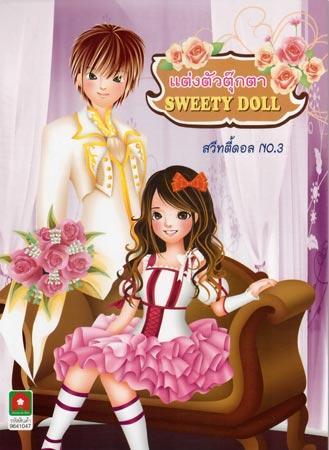 หนังสือแต่งตัวตุ๊กตา 9641047