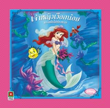 นิทานเจ้าหญิงเงือกน้อย ความฝันใต้ทะเล 9613396