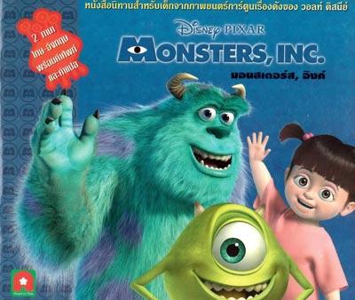 นิทาน Monster Inc story book Eng-Thai 9613228