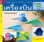 สนุกกับการพับกระดาษ เครื่องบิน 9643015