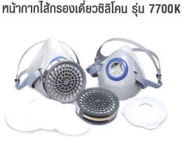 หน้ากากไส้กรองเดี่ยวรุ่น 7700K