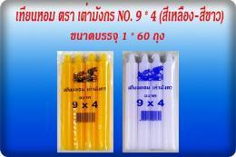 เทียนหอม ตราเต่ามังกรNO9 4
