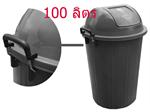 ถังขยะสตาร์วอร์ฝาแกว่งหูล็อคใหญ่ P100-03GB