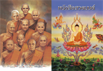 หนังสือสวดมนต์ อานิสงส์ของการสวดพระพุทธคุณ (018)