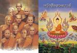 หนังสือบทสวดมนต์พาหุง,ชินบัญชร (แปล) (014)