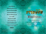 หนังสือกรรมลิขิต ชีวิตกำหนด (1121)