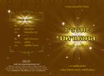 หนังสือธรรมะ มหามงคล สร้างสุข-เสริมดวง (1005)