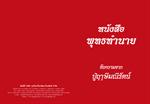 หนังสือพุทธทำนาย (661)