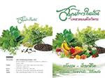 หนังสือบทสวดมนต์ไหว้พระ แก้กรรม - ปัญหาชีวิต เคล็ดลับกินอย่างไรไร้โรคภัย (085)