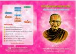 หนังสือแก่นแท้ของพระพุทธศาสนา (259)