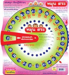 เกมส์พัฒนาสมองสำหรับเด็ก หมุนสระไทย