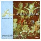 ชุดรวมเพลง รวมฮิตดนตรีไทย สารถี หลายลีลา 2 ชุด 20