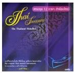 ชุดรวมเพลง ปี่พาทย์ไม้นวม สำเนียงไทย ชุด 22