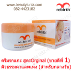 Re-birth Placenta Anti-Wrinkle Cream with Vitamin E and Lanolin 100 ml. (RB02) 100g