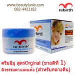 Re-birth Emu Anti-Wrinkle Cream with AHA (RB03) 100g