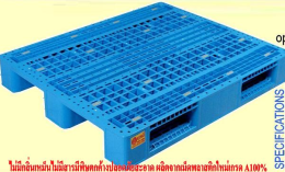 พาเลทพลาสติก EA-1212 120x120x16 CM.
