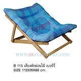 เตียงพักผ่อนไม้ (B 115)
