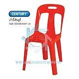 เก้าอี้เซ็นจูรี่